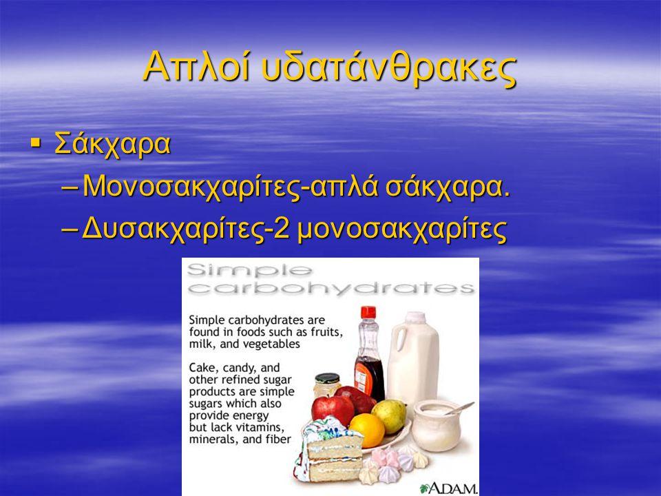 Απλοί υδατάνθρακες  Σάκχαρα –Μονοσακχαρίτες-απλά σάκχαρα. –Δυσακχαρίτες-2 μονοσακχαρίτες