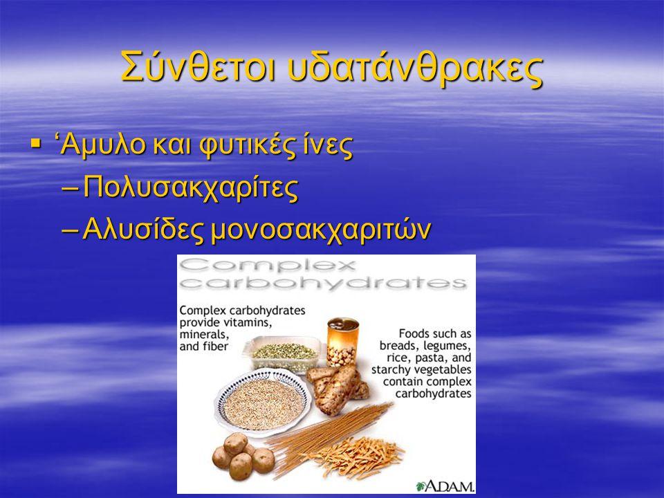 Σύνθετοι υδατάνθρακες  Πολυσακχαρίτες –Γλυκογόνο και άμυλο  Συνίστανται αποκλειστικά από γλυκόζη.