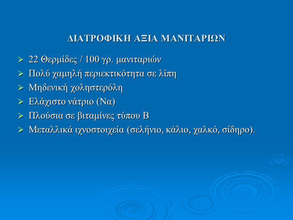 ΔΙΑΤΡΟΦΙΚΗ ΑΞΙΑ ΜΑΝΙΤΑΡΙΩΝ  22 Θερμίδες / 100 γρ. μανιταριών  Πολύ χαμηλή περιεκτικότητα σε λίπη  Μηδενική χοληστερόλη  Ελάχιστο νάτριο (Να)  Πλο