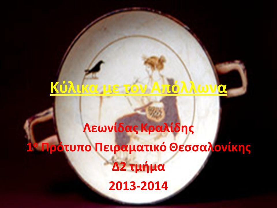 Κύλικα με τον Απόλλωνα Λεωνίδας Κραλίδης 1 ο Πρότυπο Πειραματικό Θεσσαλονίκης Δ2 τμήμα 2013-2014