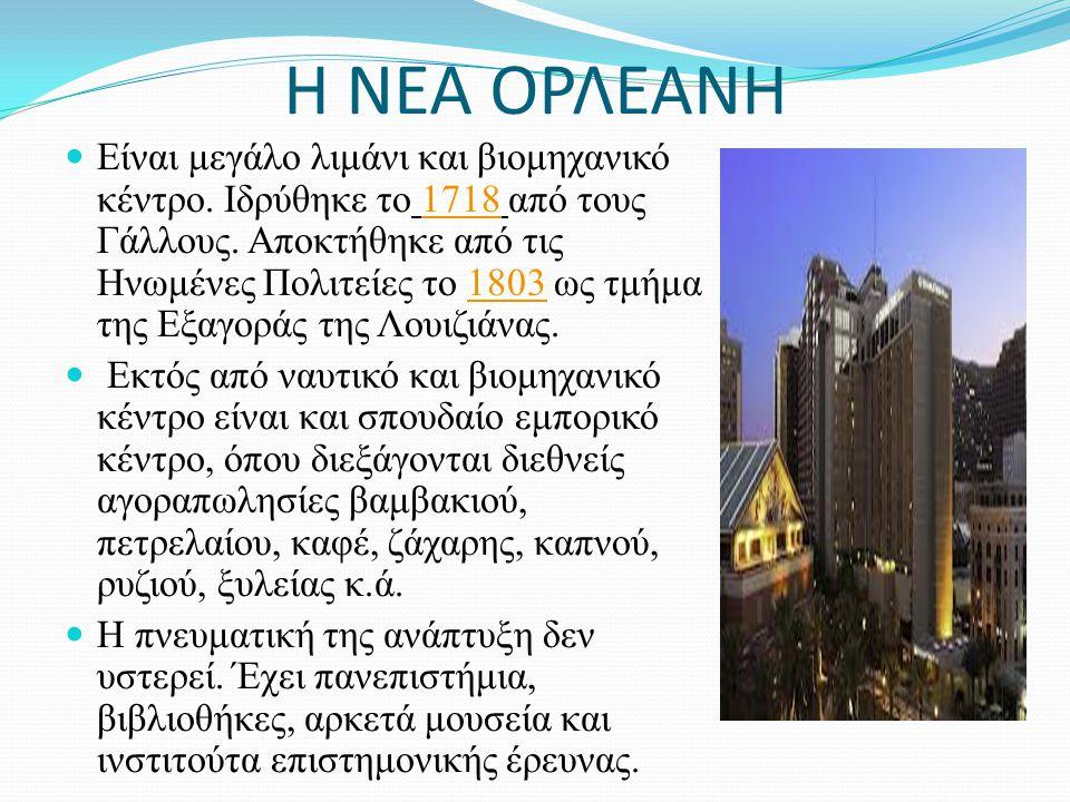 Η ΝΕΑ ΟΡΛΕΑΝΗ Είναι μεγάλο λιμάνι και βιομηχανικό κέντρο. Ιδρύθηκε το 1718 από τους Γάλλους. Αποκτήθηκε από τις Ηνωμένες Πολιτείες το 1803 ως τμήμα τη