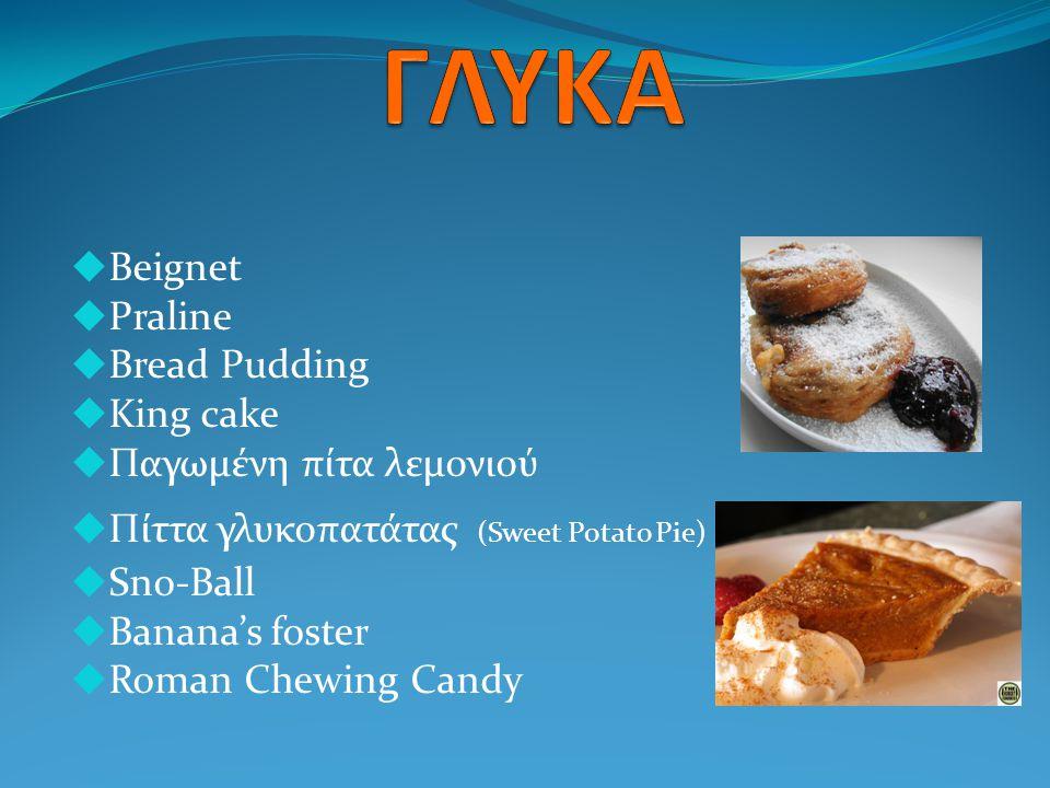  Beignet  Praline  Bread Pudding  King cake  Παγωμένη πίτα λεμονιού  Πίττα γλυκοπατάτας (Sweet Potato Pie)  Sno-Ball  Banana's foster  Roman