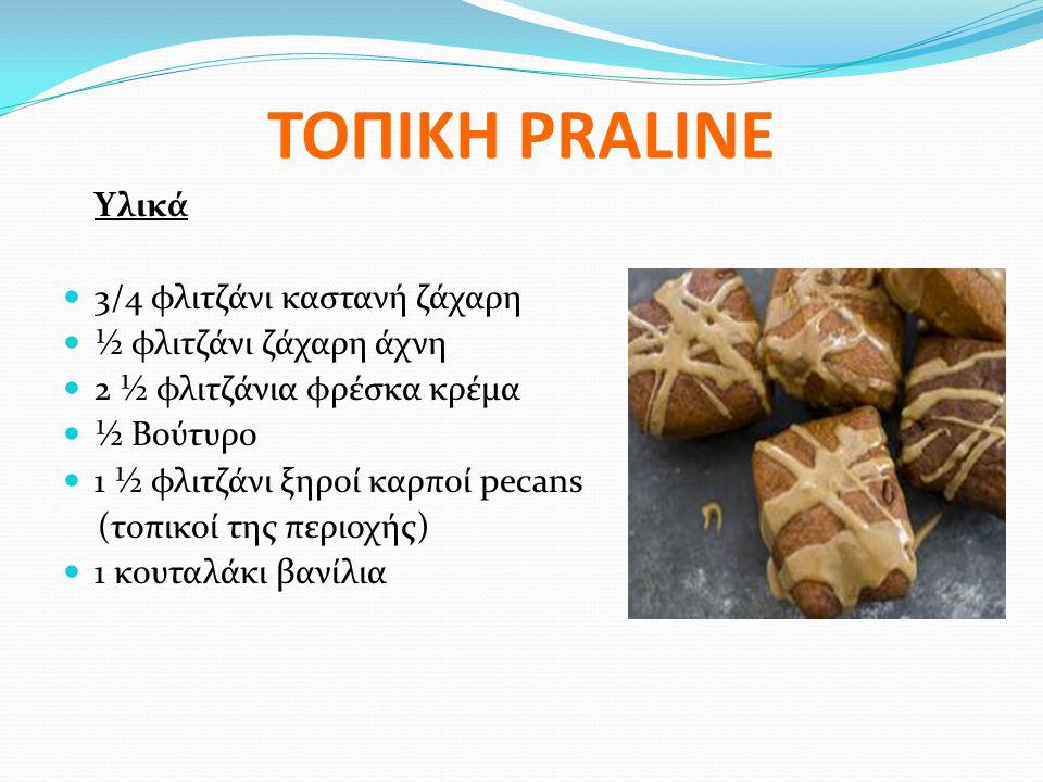 ΤΟΠΙΚΗ PRALINE Υλικά 3/4 φλιτζάνι καστανή ζάχαρη ½ φλιτζάνι ζάχαρη άχνη 2 ½ φλιτζάνια φρέσκα κρέμα ½ Βούτυρο 1 ½ φλιτζάνι ξηροί καρποί pecans (τοπικοί