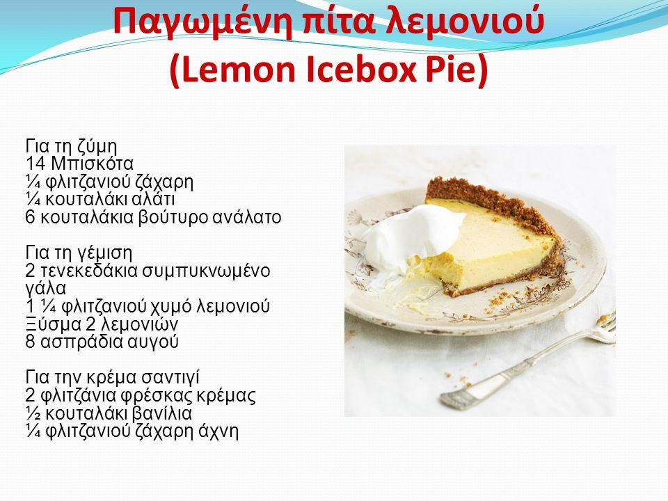 Παγωμένη πίτα λεμονιού (Lemon Icebox Pie) Για τη ζύμη 14 Μπισκότα ¼ φλιτζανιού ζάχαρη ¼ κουταλάκι αλάτι 6 κουταλάκια βούτυρο ανάλατο Για τη γέμιση 2 τ