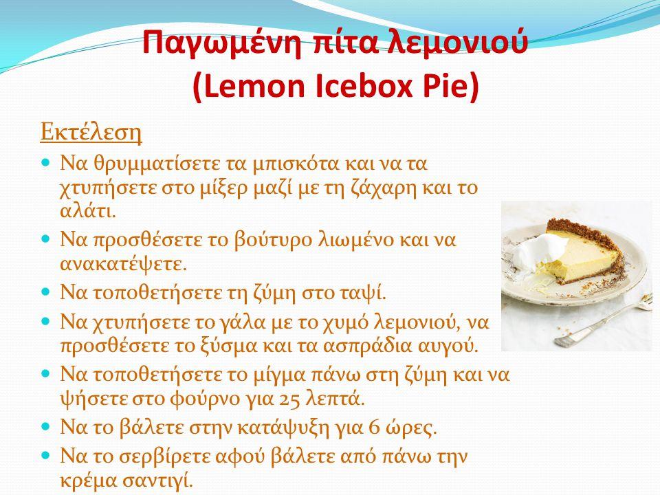 Παγωμένη πίτα λεμονιού (Lemon Icebox Pie) Εκτέλεση Να θρυμματίσετε τα μπισκότα και να τα χτυπήσετε στο μίξερ μαζί με τη ζάχαρη και το αλάτι. Να προσθέ
