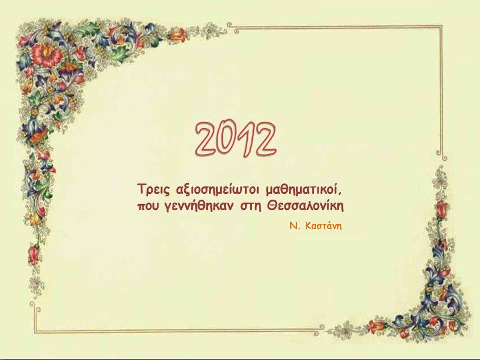 Το 2012 συμπληρώνονται εκατό χρόνια από την απελευθέρωση της Θεσσαλονίκης.