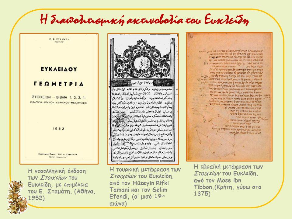 Η εβραϊκή μετάφραση των Στοιχείων του Ευκλείδη, από τον Mose ibn Tibbοn,(Κρήτη, γύρω στο 1375) Η τουρκική μετάφραση των Στοιχείων του Ευκλείδη, από το