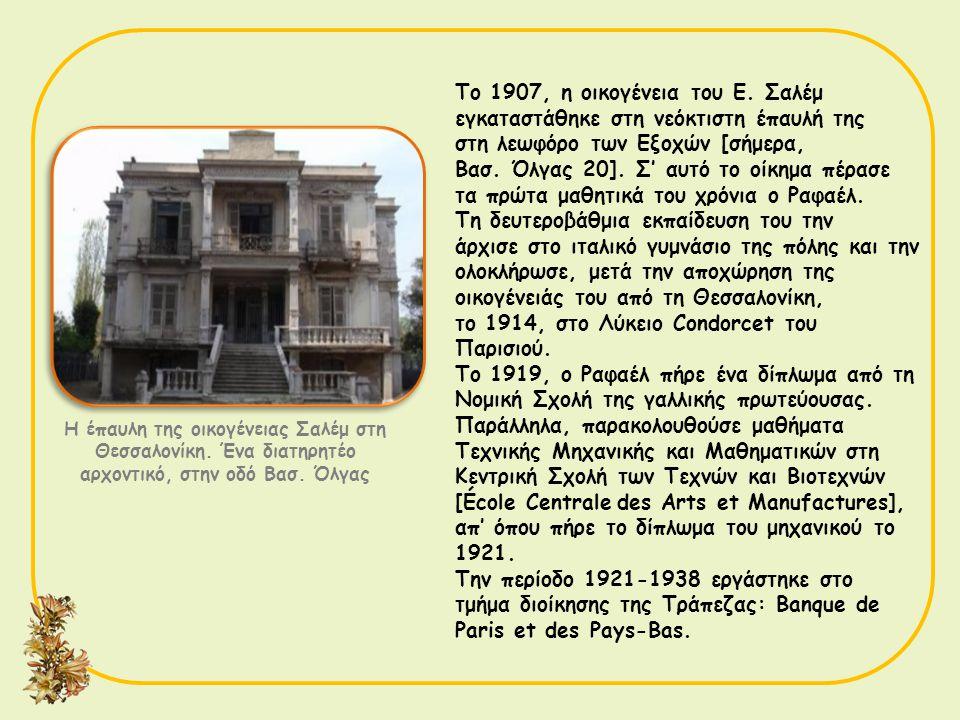 Η έπαυλη της οικογένειας Σαλέμ στη Θεσσαλονίκη. Ένα διατηρητέο αρχοντικό, στην οδό Βασ. Όλγας Το 1907, η οικογένεια του Ε. Σαλέμ εγκαταστάθηκε στη νεό
