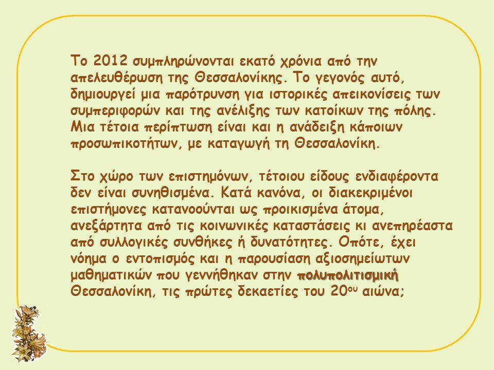 Το 2012 συμπληρώνονται εκατό χρόνια από την απελευθέρωση της Θεσσαλονίκης. Το γεγονός αυτό, δημιουργεί μια παρότρυνση για ιστορικές απεικονίσεις των σ
