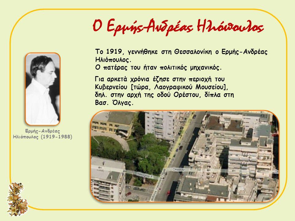 Ο Ερμής-Ανδρέας Ηλιόπουλος Ερμής-Ανδρέας Ηλιόπουλος (1919-1988) Το 1919, γεννήθηκε στη Θεσσαλονίκη ο Ερμής-Ανδρέας Ηλιόπουλος. Ο πατέρας του ήταν πολι