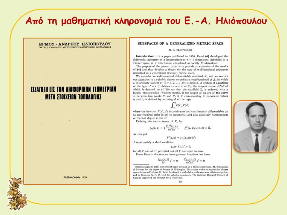 Από τη μαθηματική κληρονομιά του Ε.-Α. Ηλιόπουλου