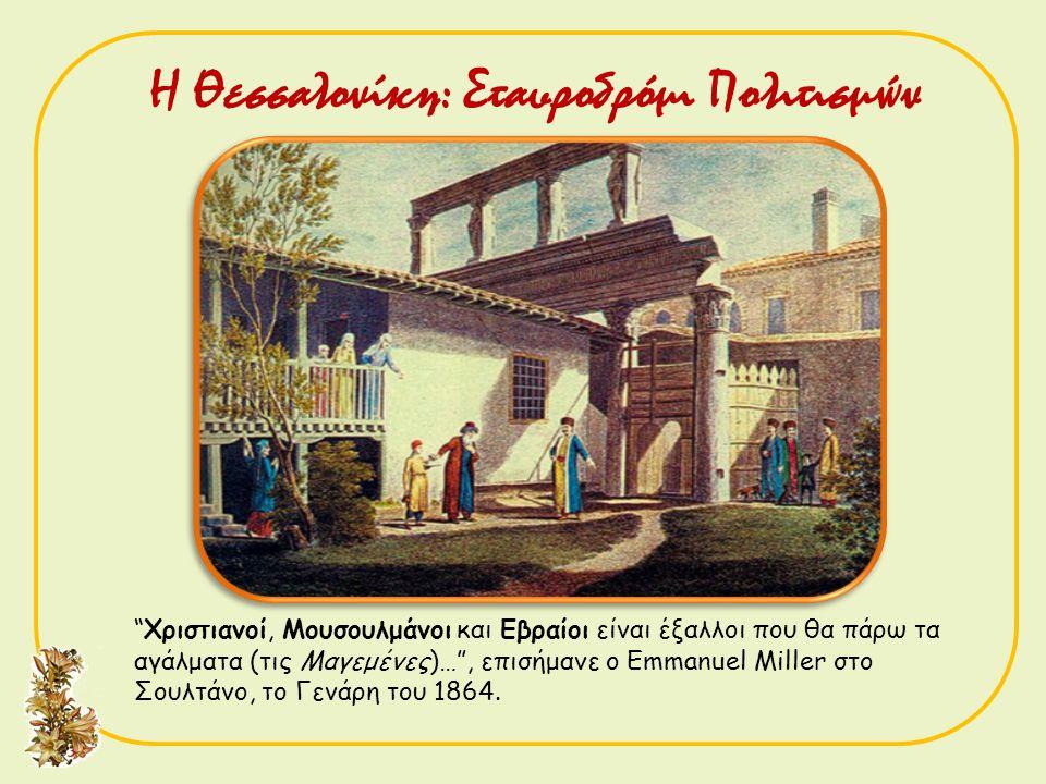 """Η Θεσσαλονίκη: Σταυροδρόμι Πολιτισμών """"Χριστιανοί, Μουσουλμάνοι και Εβραίοι είναι έξαλλοι που θα πάρω τα αγάλματα (τις Μαγεμένες)…"""", επισήμανε ο Emman"""