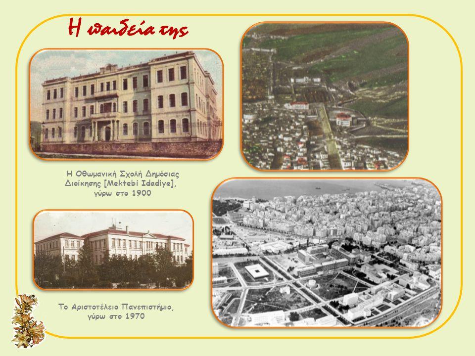 Ο Cahit Arf Cahit Arf (1910-1997) Το 1910, γεννήθηκε στη Θεσσαλονίκη ο Τσαχίτ Αρφ [Cahit Arf].