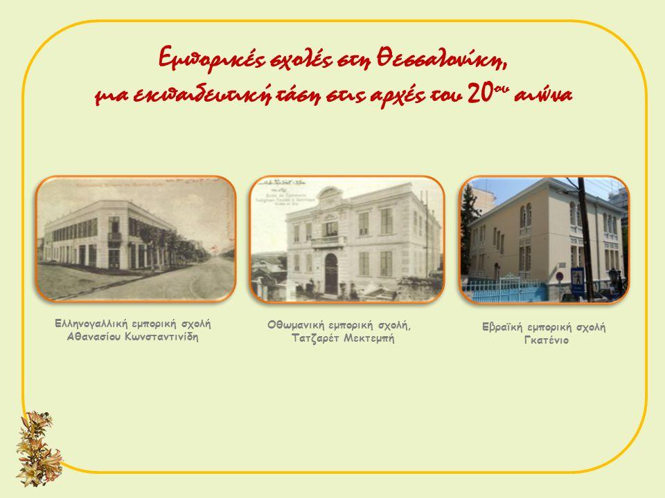 Οθωμανική εμπορική σχολή, Τατζαρέτ Μεκτεμπή Εβραϊκή εμπορική σχολή Γκατένιο Ελληνογαλλική εμπορική σχολή Αθανασίου Κωνσταντινίδη Εμπορικές σχολές στη