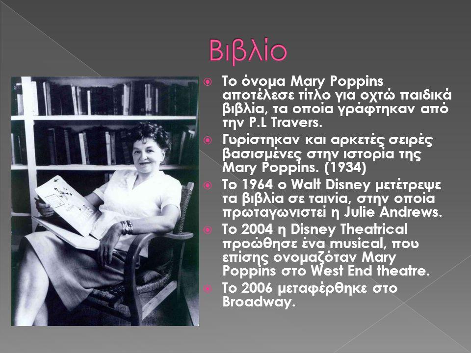  Το όνομα Mαry Poppins αποτέλεσε τίτλο για οχτώ παιδικά βιβλία, τα οποία γράφτηκαν από την P.L Travers.