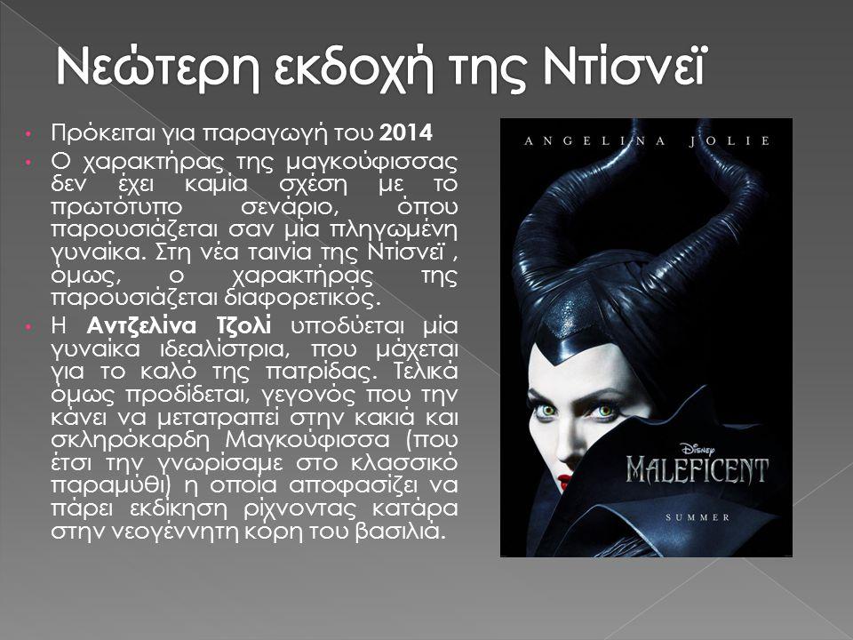 Πρόκειται για παραγωγή του 2014 Ο χαρακτήρας της μαγκούφισσας δεν έχει καμία σχέση με το πρωτότυπο σενάριο, όπου παρουσιάζεται σαν μία πληγωμένη γυναίκα.