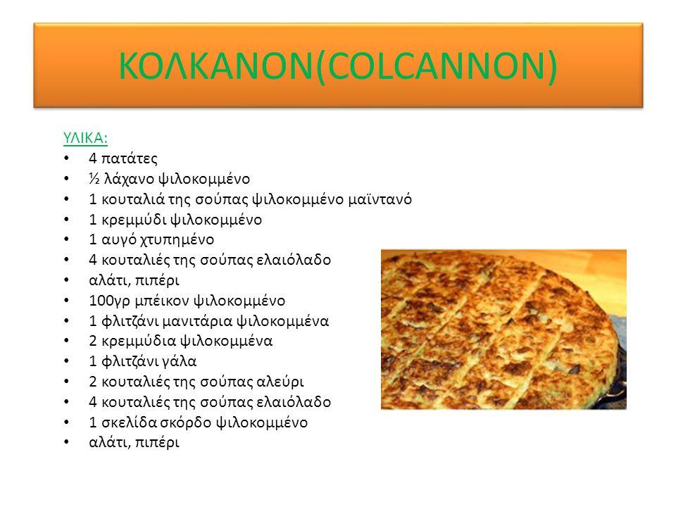 ΚΟΛΚΑΝΟΝ(COLCANNON) ΥΛΙΚΑ: 4 πατάτες ½ λάχανο ψιλοκομμένο 1 κουταλιά της σούπας ψιλοκομμένο μαϊντανό 1 κρεμμύδι ψιλοκομμένο 1 αυγό χτυπημένο 4 κουταλι