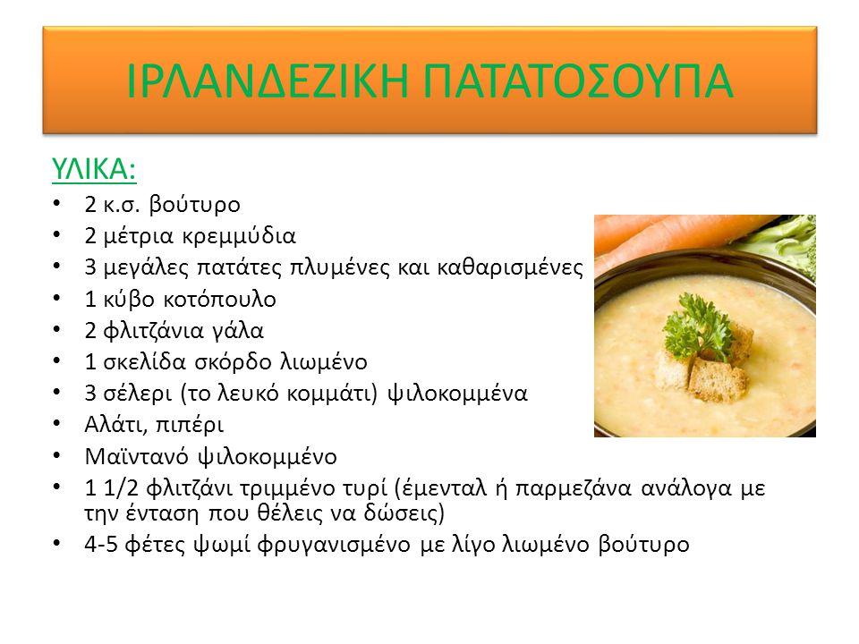 ΥΛΙΚΑ: 2 κ.σ. βούτυρο 2 μέτρια κρεμμύδια 3 μεγάλες πατάτες πλυμένες και καθαρισμένες 1 κύβο κοτόπουλο 2 φλιτζάνια γάλα 1 σκελίδα σκόρδο λιωμένο 3 σέλε