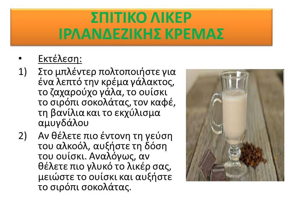 Εκτέλεση: 1)Στο μπλέντερ πολτοποιήστε για ένα λεπτό την κρέμα γάλακτος, το ζαχαρούχο γάλα, το ουίσκι το σιρόπι σοκολάτας, τον καφέ, τη βανίλια και το