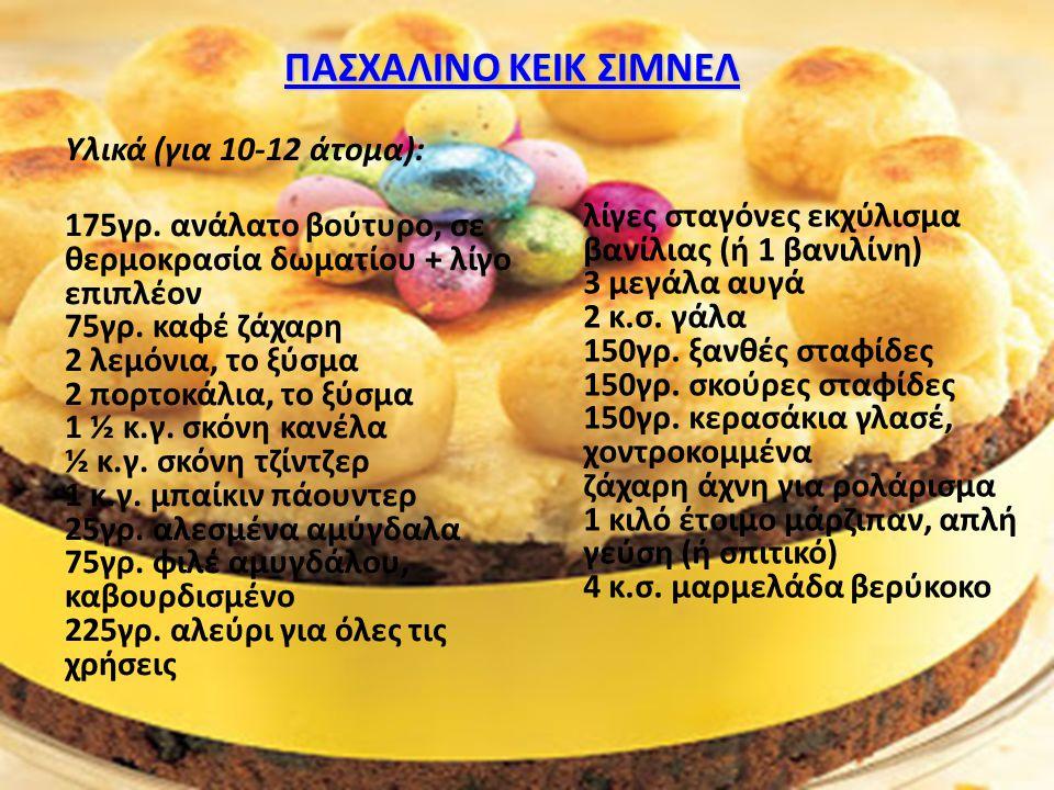 ΠΑΣΧΑΛΙΝΟ ΚΕΙΚ ΣΙΜΝΕΛ ΠΑΣΧΑΛΙΝΟ ΚΕΙΚ ΣΙΜΝΕΛ Υλικά (για 10-12 άτομα): 175γρ. ανάλατο βούτυρο, σε θερμοκρασία δωματίου + λίγο επιπλέον 75γρ. καφέ ζάχαρη