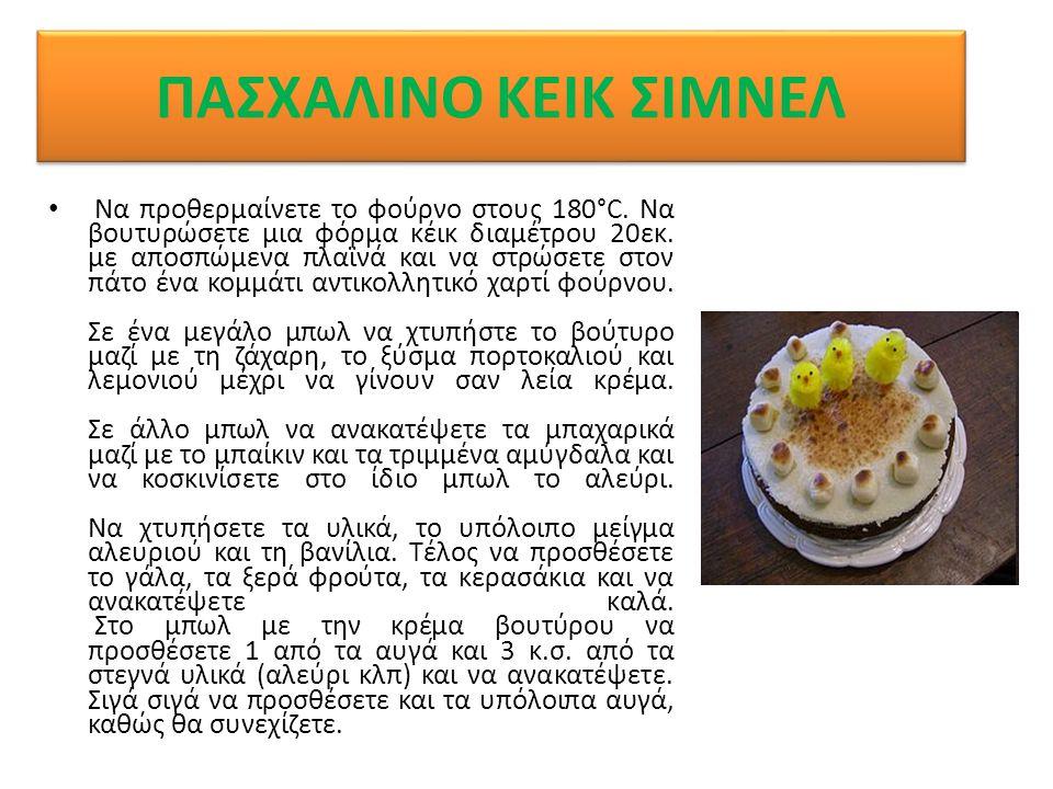 Πασχαλινό κέικ σιμνέλ Να προθερμαίνετε το φούρνο στους 180°C. Να βουτυρώσετε μια φόρμα κέικ διαμέτρου 20εκ. με αποσπώμενα πλαϊνά και να στρώσετε στον