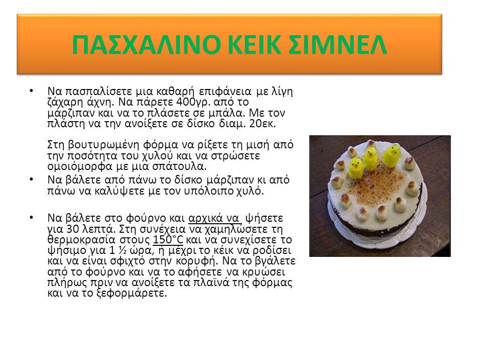 Πασχαλινό κέικ σιμνέλ Να πασπαλίσετε μια καθαρή επιφάνεια με λίγη ζάχαρη άχνη. Να πάρετε 400γρ. από το μάρζιπαν και να το πλάσετε σε μπάλα. Με τον πλά