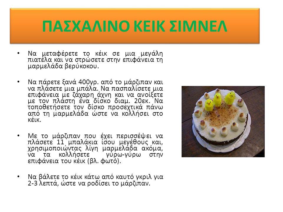 Πασχαλινό κέικ σιμνέλ Να μεταφέρετε το κέικ σε μια μεγάλη πιατέλα και να στρώσετε στην επιφάνεια τη μαρμελάδα βερύκοκου. Να πάρετε ξανά 400γρ. από το
