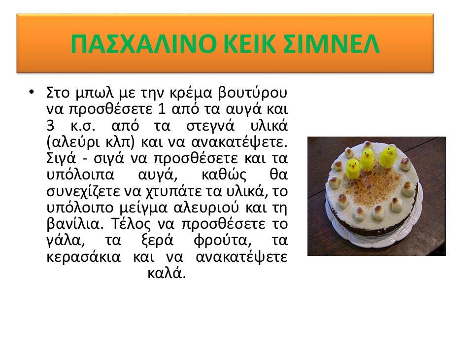 Πασχαλινό κέικ σιμνέλ Στο μπωλ με την κρέμα βουτύρου να προσθέσετε 1 από τα αυγά και 3 κ.σ. από τα στεγνά υλικά (αλεύρι κλπ) και να ανακατέψετε. Σιγά