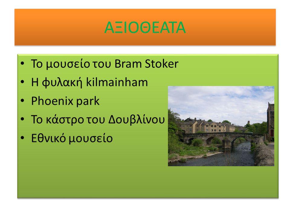 ΑΞΙΟΘΕΑΤΑ Το μουσείο του Bram Stoker Η φυλακή kilmainham Phoenix park To κάστρο του Δουβλίνου Εθνικό μουσείο Το μουσείο του Bram Stoker Η φυλακή kilma