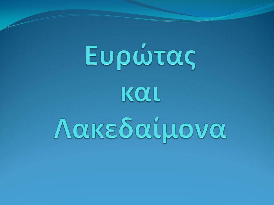 Το όνομα του Ευρώτα Το όνομά του προέρχεται από τη λέξη ευρώς, που στα αρχαία ελληνικά σημαίνει μούχλα.