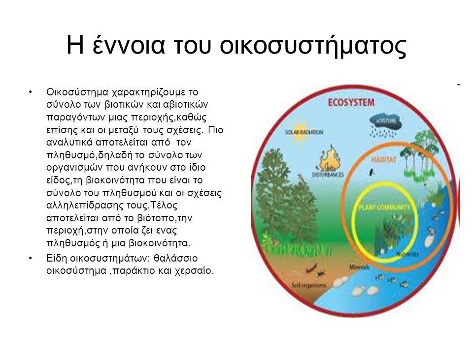 Η έννοια του οικοσυστήματος Οικοσύστημα χαρακτηρίζουμε το σύνολο των βιοτικών και αβιοτικών παραγόντων μιας περιοχής,καθώς επίσης και οι μεταξύ τους σ