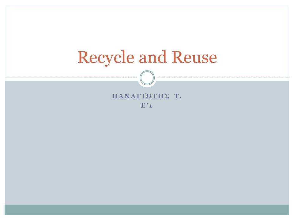 ΠΑΝΑΓΙΏΤΗΣ T. Ε'1 Recycle and Reuse