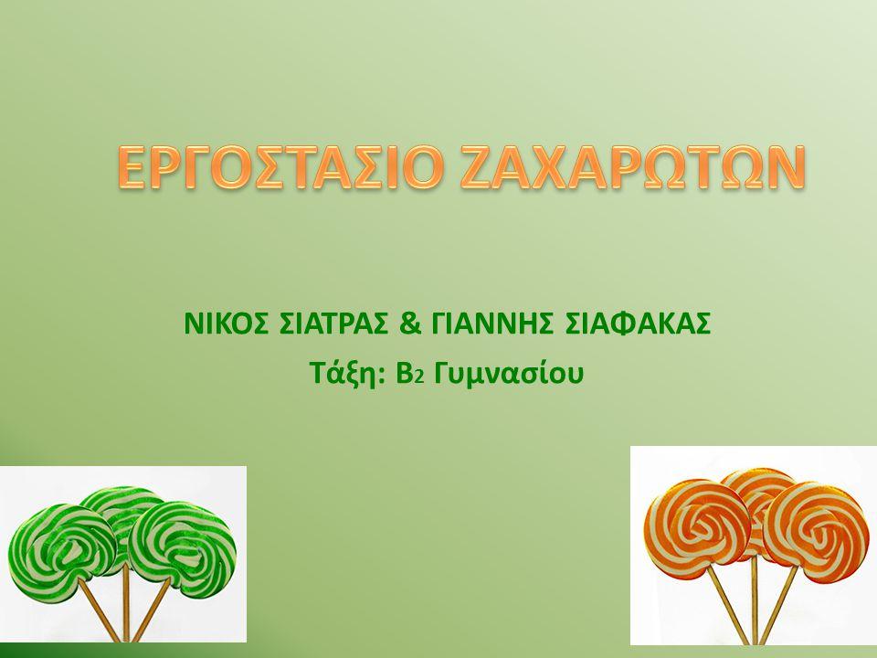ΚΕΦΑΛΑΙΟ 2 Ο