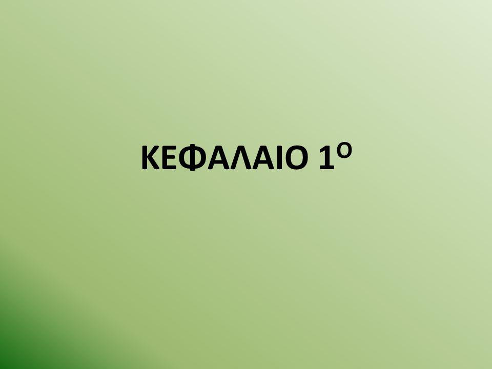 ΚΕΦΑΛΑΙΟ 1 Ο