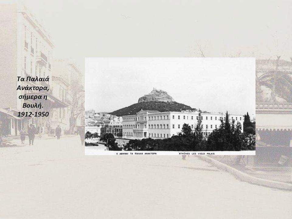 Τα Παλαιά Ανάκτορα, σήμερα η Βουλή. 1912-1950