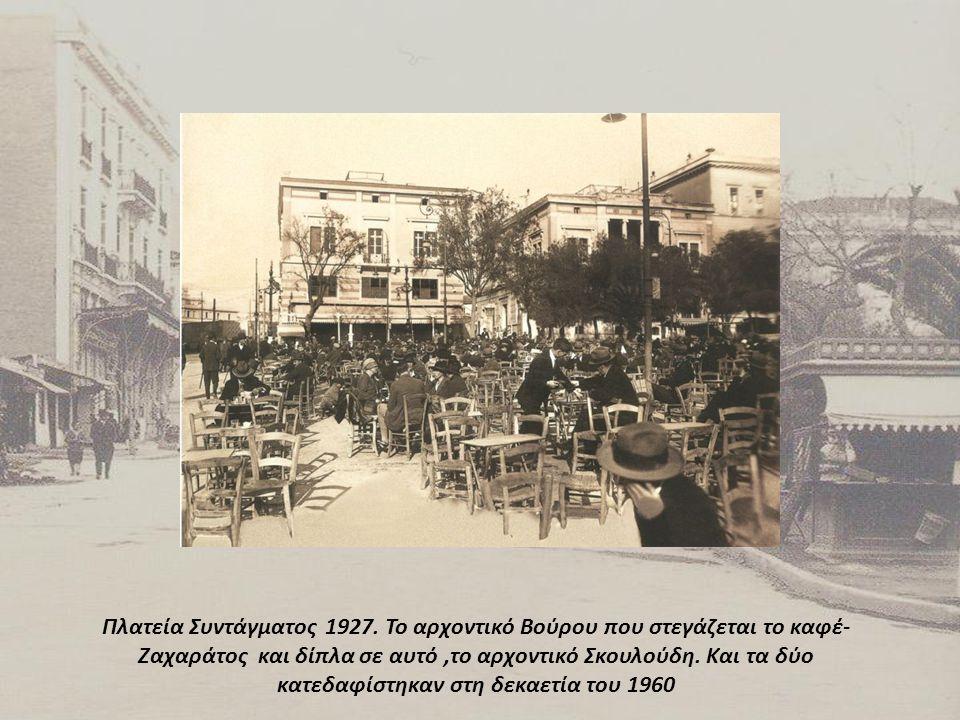 Πλατεία Συντάγματος 1927. Το αρχοντικό Βούρου που στεγάζεται το καφέ- Ζαχαράτος και δίπλα σε αυτό,το αρχοντικό Σκουλούδη. Και τα δύο κατεδαφίστηκαν στ