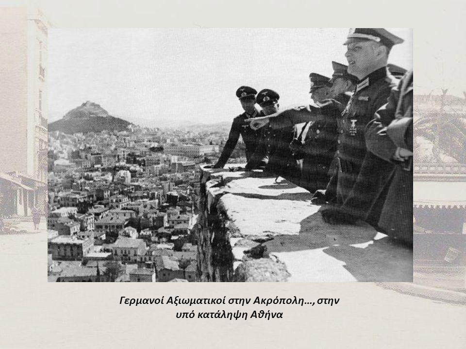 1950. Βασιλίσσης Σοφίας.