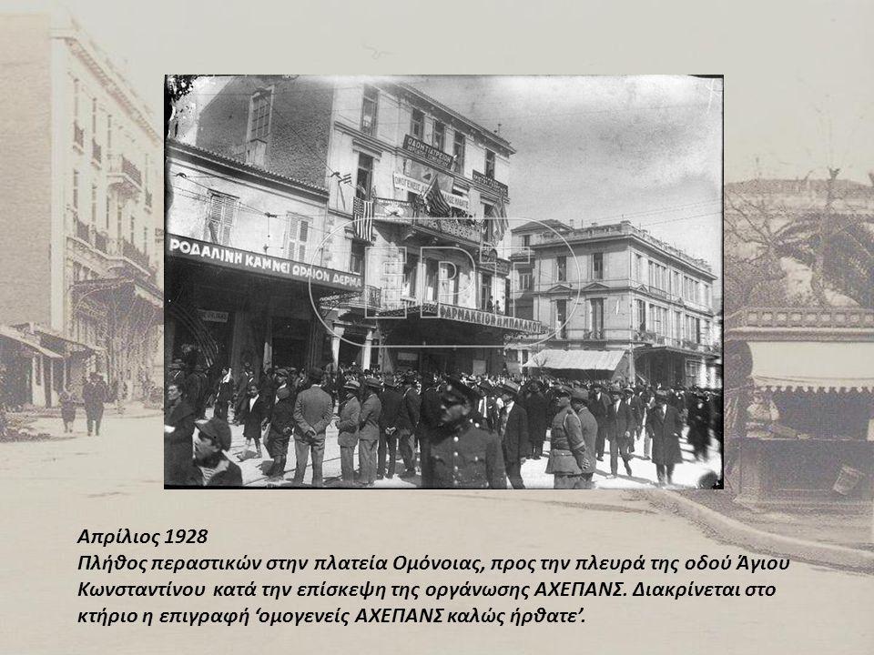 Απρίλιος 1928 Πλήθος περαστικών στην πλατεία Ομόνοιας, προς την πλευρά της οδού Άγιου Κωνσταντίνου κατά την επίσκεψη της οργάνωσης ΑΧΕΠΑΝΣ. Διακρίνετα