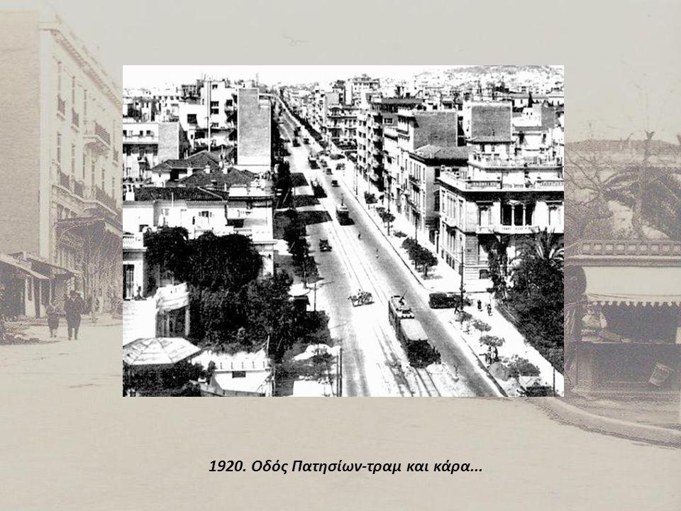 1920. Οδός Πατησίων-τραμ και κάρα...