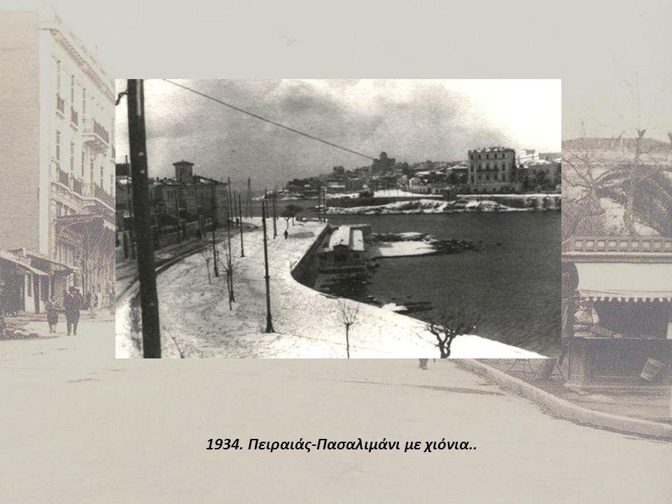 1934. Πειραιάς-Πασαλιμάνι με χιόνια..