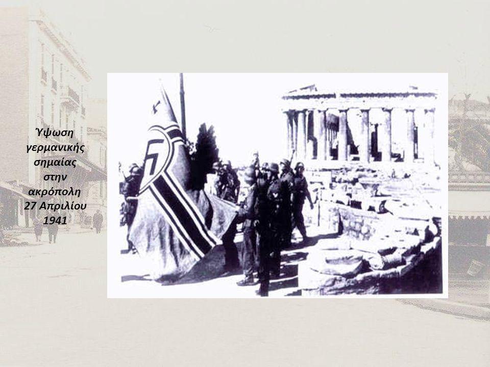 1930.Κτήριο στην συμβολή των οδών Αμαλίας και Διονυσίου Αρεοπαγίτου.