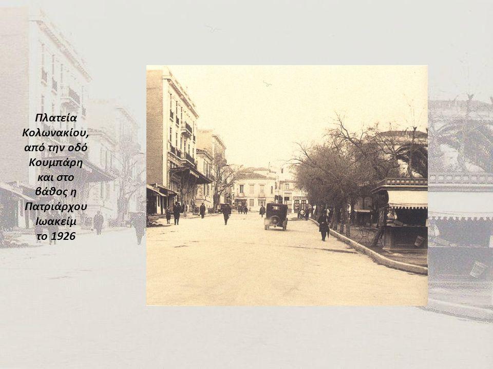 Πλατεία Κολωνακίου, από την οδό Κουμπάρη και στο βάθος η Πατριάρχου Ιωακείμ το 1926 και σήμερα