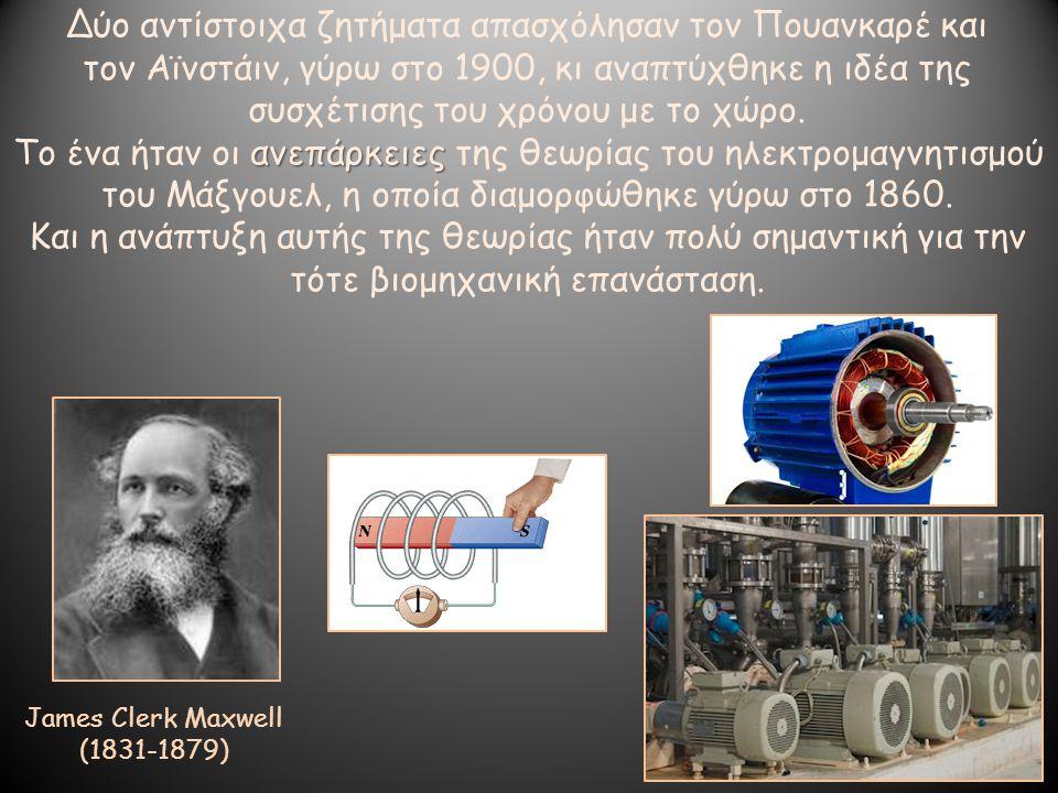 Δύο αντίστοιχα ζητήματα απασχόλησαν τον Πουανκαρέ και τον Αϊνστάιν, γύρω στο 1900, κι αναπτύχθηκε η ιδέα της συσχέτισης του χρόνου με το χώρο. ανεπάρκ