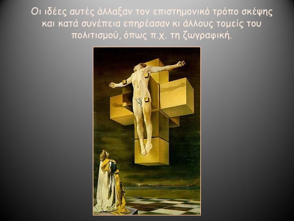 Οι ιδέες αυτές άλλαξαν τον επιστημονικό τρόπο σκέψης και κατά συνέπεια επηρέασαν κι άλλους τομείς του πολιτισμού, όπως π.χ. τη ζωγραφική.