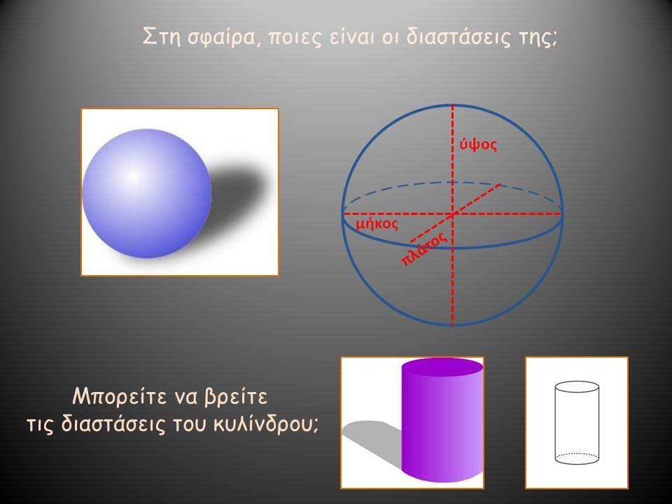 Στη σφαίρα, ποιες είναι οι διαστάσεις της; μήκος ύψος πλάτος Μπορείτε να βρείτε τις διαστάσεις του κυλίνδρου;