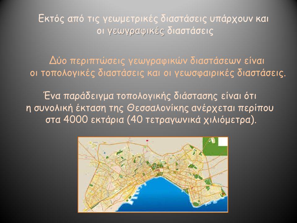 Εκτός από τις γεωμετρικές διαστάσεις υπάρχουν και γεωγραφικές οι γεωγραφικές διαστάσεις Δύο περιπτώσεις γεωγραφικών διαστάσεων είναι οι τοπολογικές δι