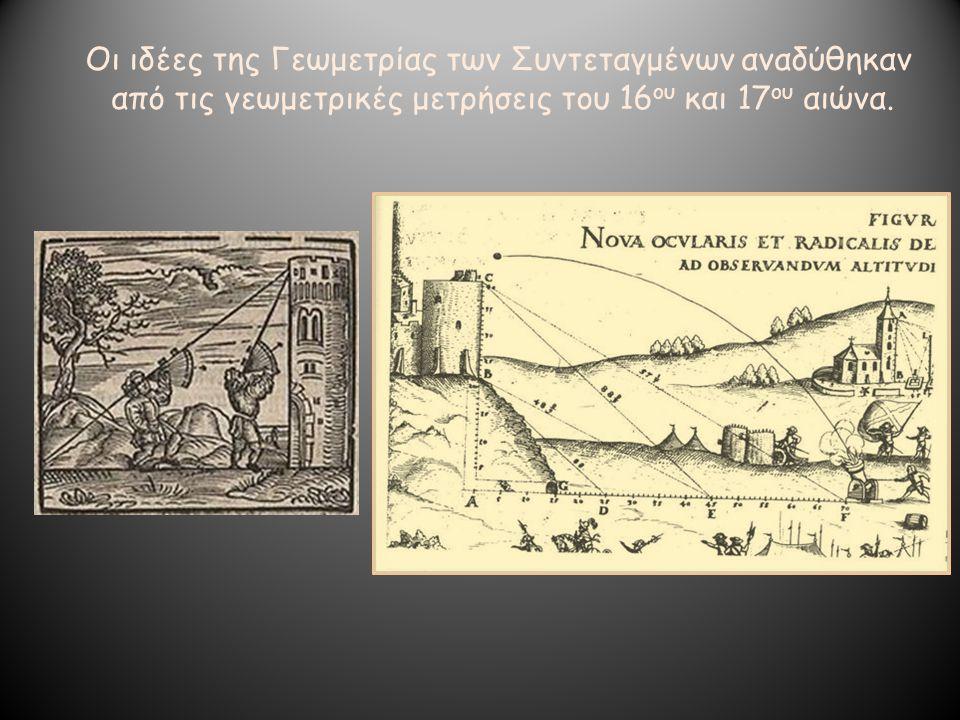 Οι ιδέες της Γεωμετρίας των Συντεταγμένων αναδύθηκαν από τις γεωμετρικές μετρήσεις του 16 ου και 17 ου αιώνα.