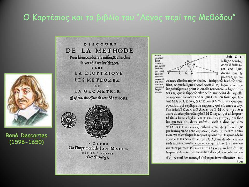 "René Descartes (1596-1650) Ο Καρτέσιος και το βιβλίο του ""Λόγος περί της Μεθόδου"""