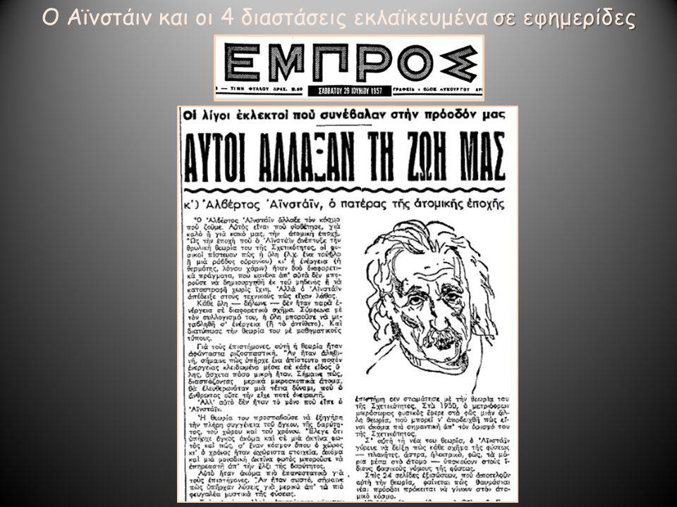 σε εφημερίδες Ο Αϊνστάιν και οι 4 διαστάσεις εκλαϊκευμένα σε εφημερίδες