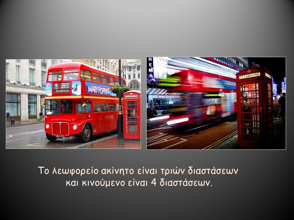 Το λεωφορείο ακίνητο είναι τριών διαστάσεων και κινούμενο είναι 4 διαστάσεων.
